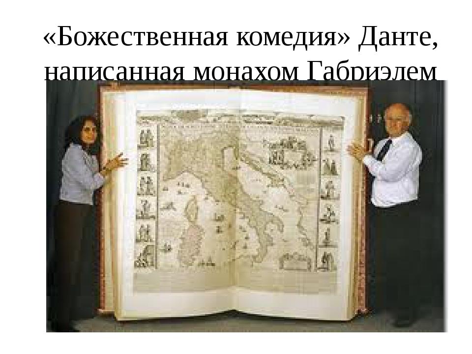 «Божественная комедия» Данте, написанная монахом Габриэлем Челани