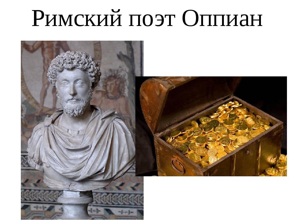 Римский поэт Оппиан