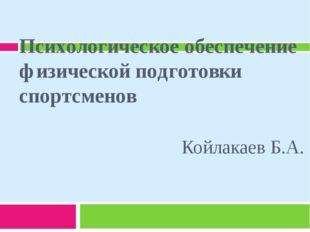 Психологическое обеспечение физической подготовки спортсменов Койлакаев Б.А.