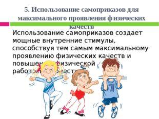 5. Использование самоприказов для максимального проявления физических качеств