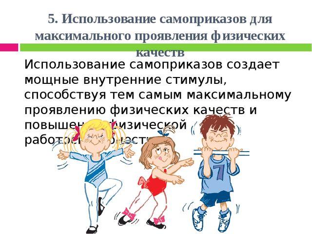 5. Использование самоприказов для максимального проявления физических качеств...