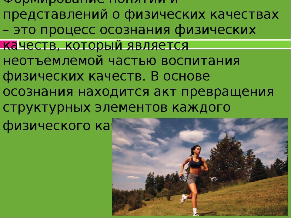 Формирование понятий и представлений о физических качествах – это процесс осо...
