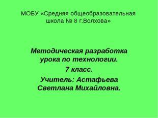 МОБУ «Средняя общеобразовательная школа № 8 г.Волхова» Методическая разработк