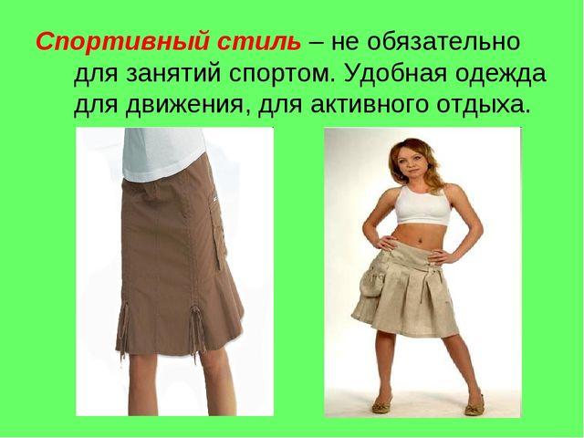 Спортивный стиль – не обязательно для занятий спортом. Удобная одежда для дви...