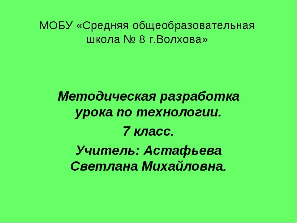 МОБУ «Средняя общеобразовательная школа № 8 г.Волхова» Методическая разработк...