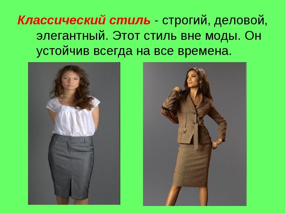 Классический стиль - строгий, деловой, элегантный. Этот стиль вне моды. Он ус...