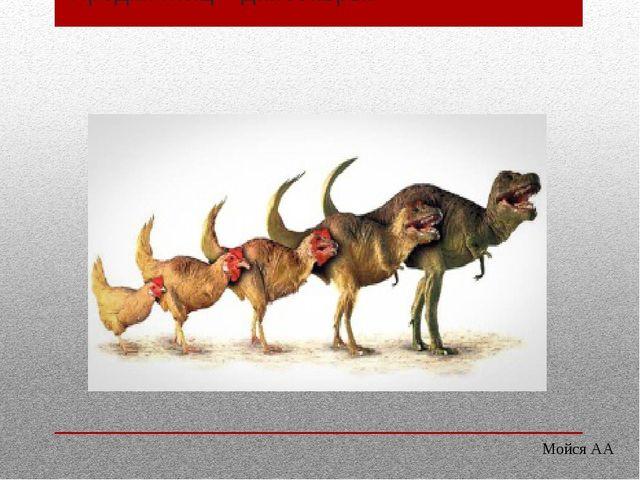 Предки птиц – динозавры. Мойся АА