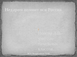 Ионова Л.В.- учитель начальных классов. Недаром помнит вся Россия МОУ Воскрес