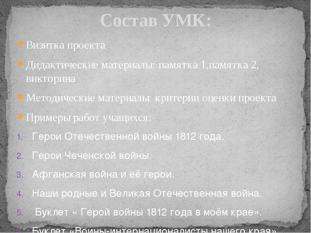 Визитка проекта Дидактические материалы: памятка 1,памятка 2, викторина Метод...
