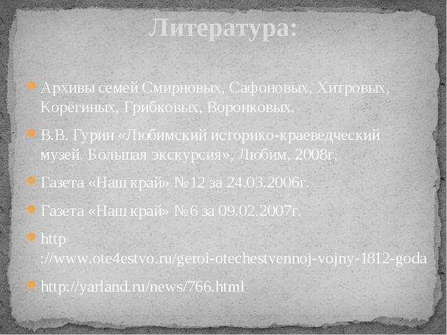 Архивы семей Смирновых, Сафоновых, Хитровых, Корёгиных, Грибковых, Воронковых...