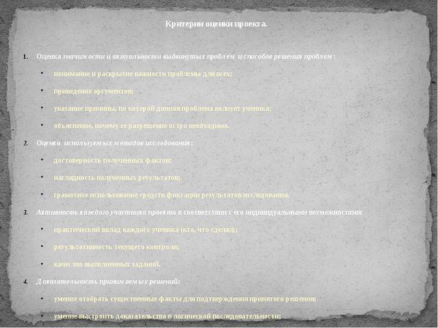Критерии оценки проекта. Оценка значимости и актуальности выдвинутых проблем...
