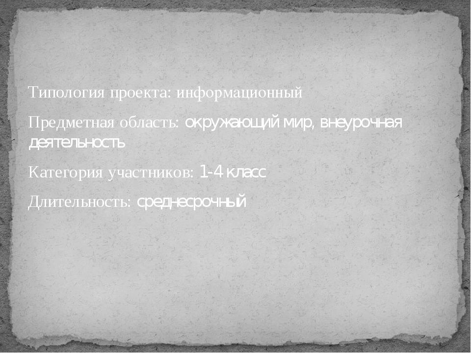 Типология проекта: информационный Предметная область: окружающий мир, внеуроч...