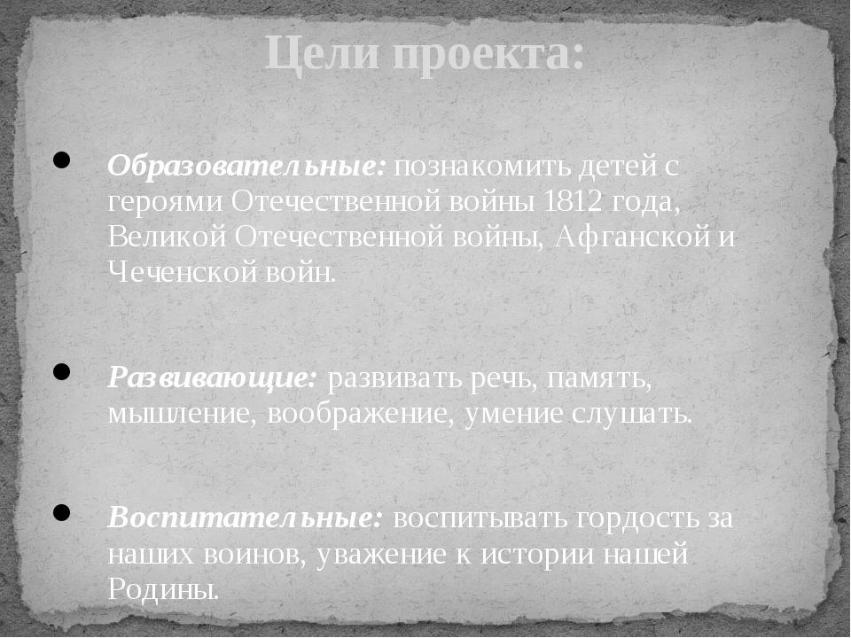 Образовательные: познакомить детей с героями Отечественной войны 1812 года, В...