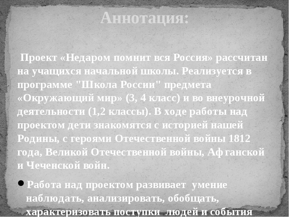 Проект «Недаром помнит вся Россия» рассчитан на учащихся начальной школы. Ре...