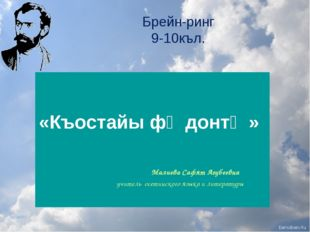 Брейн-ринг 9-10къл. «Къостайы фӕдонтӕ» Малиева Сафят Агубеевна учитель осети