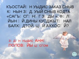КЪОСТАЙӔН УЫДИС ЗАКАЗ СНЫВ КӔНЫН ЗӔД. УЫЙ СНЫВ КОДТА «САГЪӔСГӔНӔГ ЗӔДЫ », ФӔ