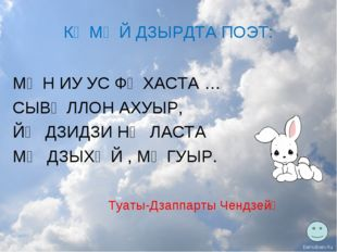 КӔМӔЙ ДЗЫРДТА ПОЭТ: МӔН ИУ УС ФӔХАСТА … СЫВӔЛЛОН АХУЫР, ЙӔ ДЗИДЗИ НӔ ЛАСТА МӔ