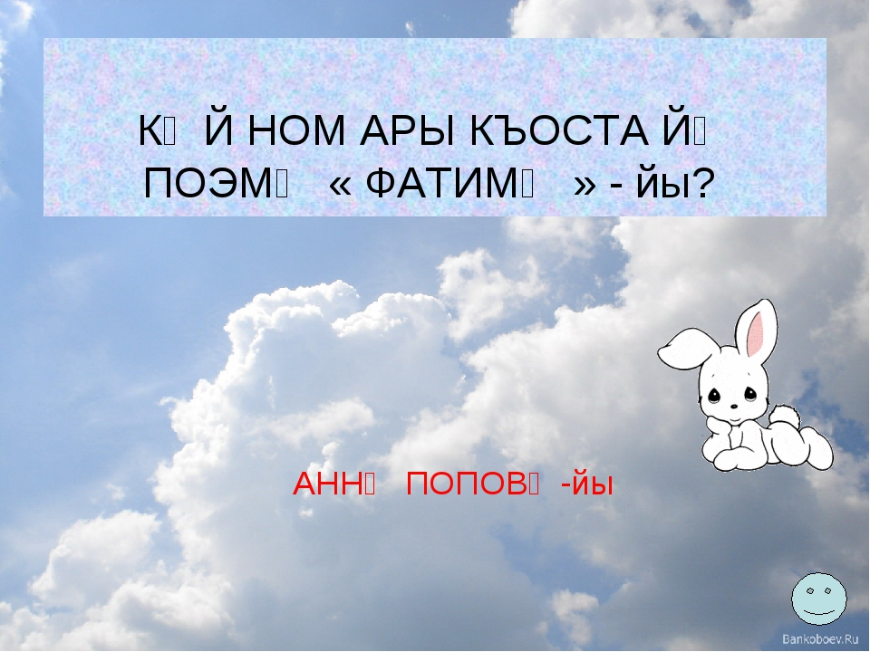 КӔЙ НОМ АРЫ КЪОСТА ЙӔ ПОЭМӔ « ФАТИМӔ » - йы? АННӔ ПОПОВӔ-йы