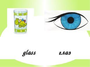 glass глаз