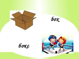box бокс