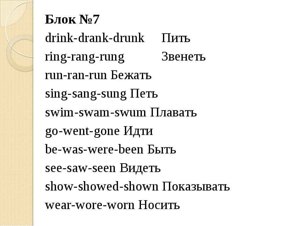 Блок №7 drink-drank-drunk Пить ring-rang-rung Звенеть run-ran-run Бежать sing...