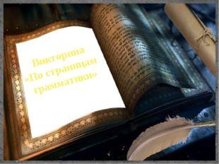 Викторина «По страницам грамматики»