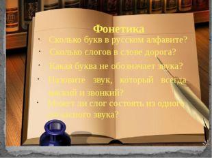 Фонетика Сколько букв в русском алфавите? Сколько слогов в слове дорога? Как