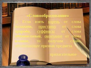 «Словообразование» 1) Если взять корень от слова полагать, приставку от слова