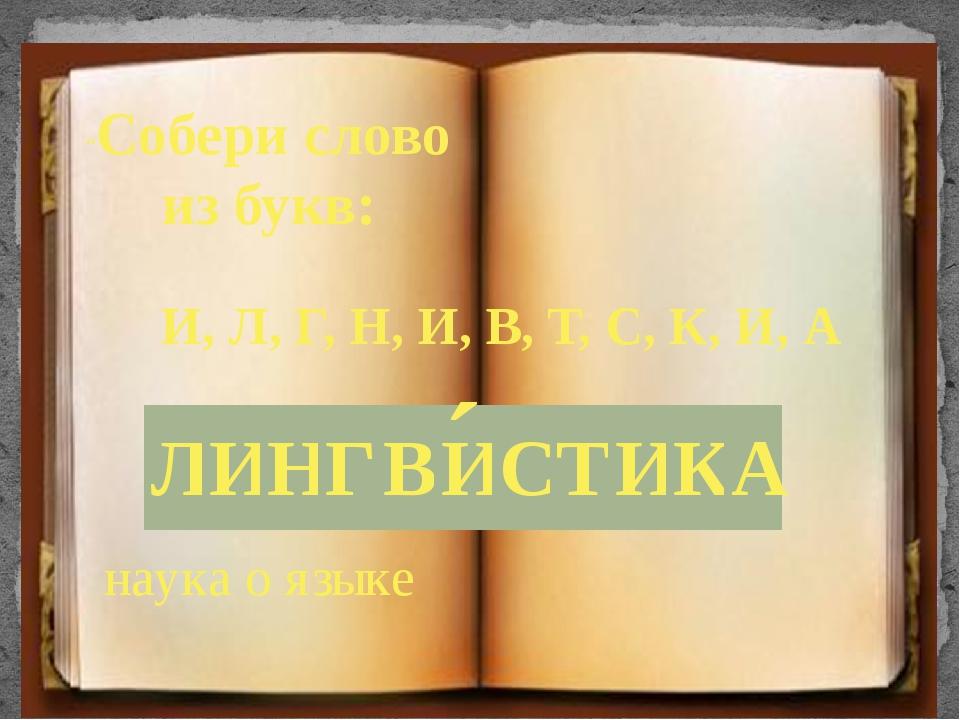 """""""Собери слово из букв: И, Л, Г, Н, И, В, Т, С, К, И, А ´ наука о языке Л И Н..."""
