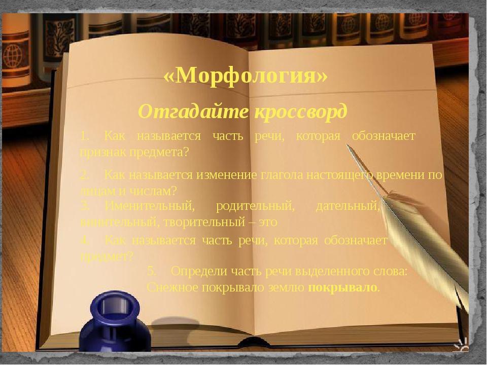 «Морфология» Отгадайте кроссворд 1.Как называется часть речи, которая обозна...