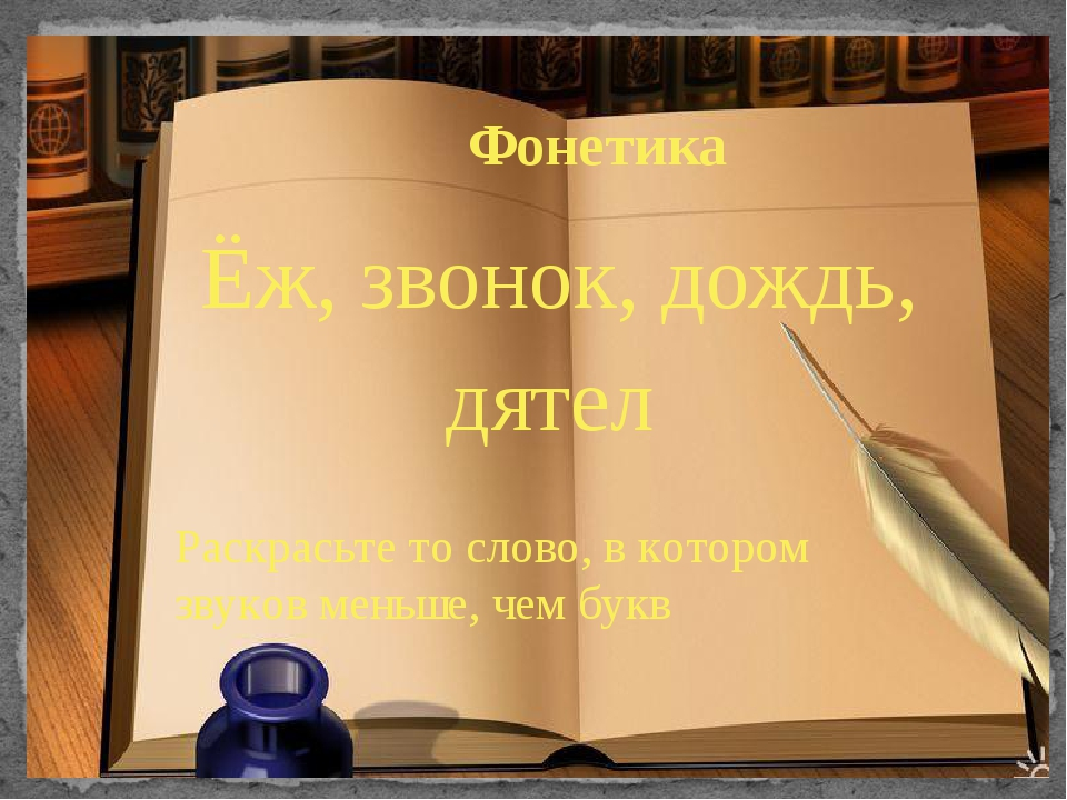Фонетика Ёж, звонок, дождь, дятел Раскрасьте то слово, в котором звуков мень...