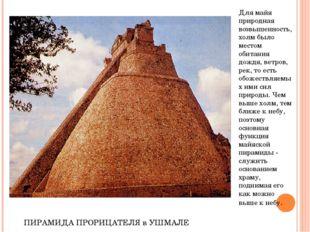 ПИРАМИДА ПРОРИЦАТЕЛЯ в УШМАЛЕ Для майя природная возвышенность, холм было мес