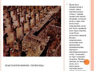 Храм был квадратным в плане, имел вертикальные стены с одним, тремя или пять
