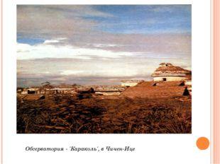 Обсерватория - 'Караколь', в Чичен-Ице