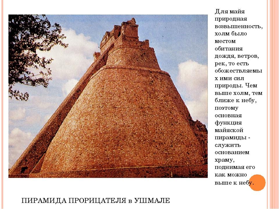 ПИРАМИДА ПРОРИЦАТЕЛЯ в УШМАЛЕ Для майя природная возвышенность, холм было мес...