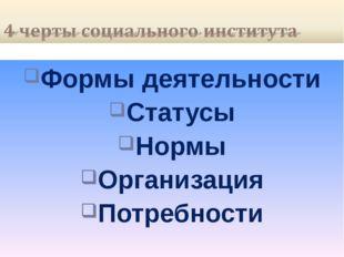 Формы деятельности Статусы Нормы Организация Потребности