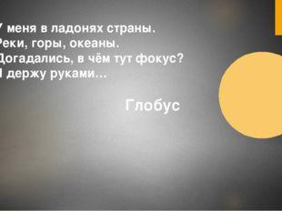 На какое расстояние ходят герои в русских народных сказках? За тридевять земель