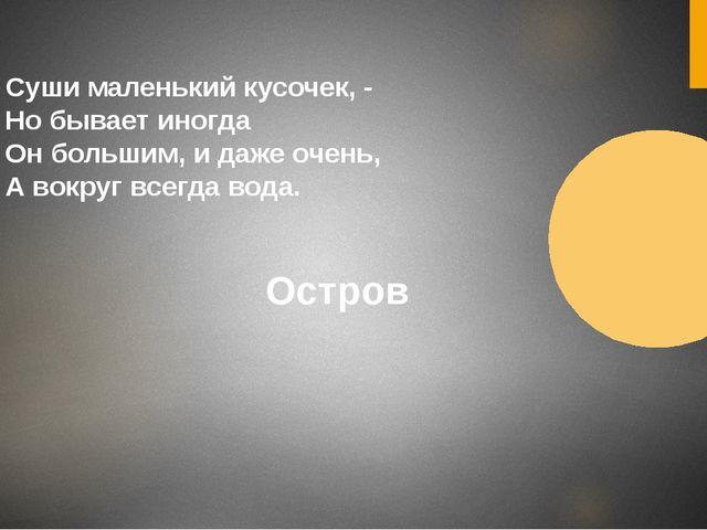 На берегу какого моря жил столяр Джузеппе из сказки А. Н. Толстого «Золотой к...