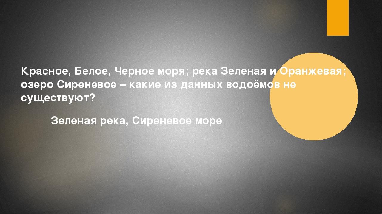 Так называют и царя птиц, и город в России Орёл