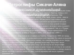 Петроглифы Сикачи-Аляна памятники древнейшей цивилизации. Петроглифы - памятн