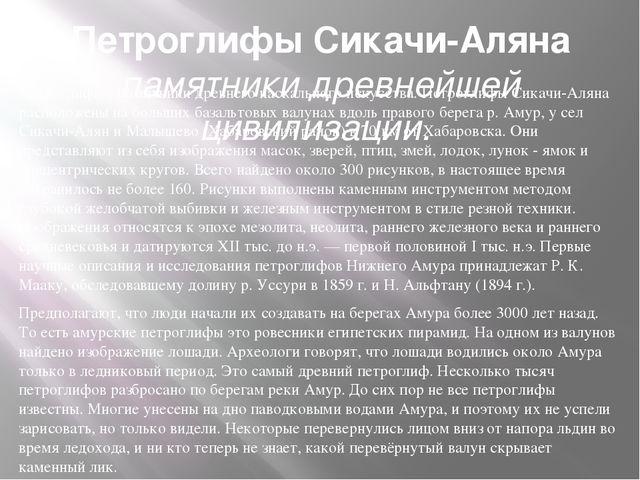 Петроглифы Сикачи-Аляна памятники древнейшей цивилизации. Петроглифы - памятн...
