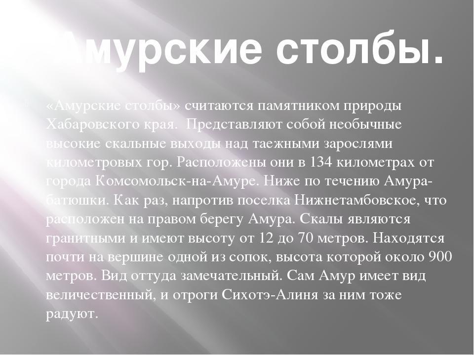 Амурские столбы. «Амурские столбы» считаются памятником природы Хабаровского...