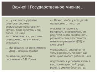 «-…у нас почти утрачена советская система внеклассного образования - кружки,