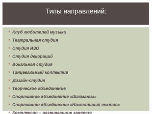 Клуб любителей музыки Театральная студия Студия ИЗО Студия декораций Вокальна