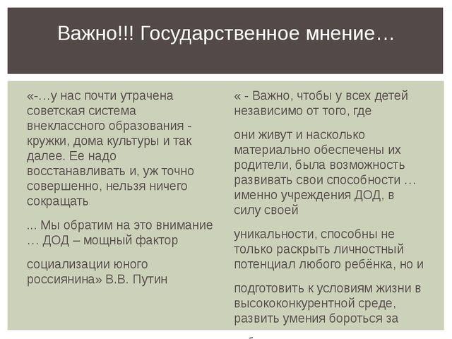 «-…у нас почти утрачена советская система внеклассного образования - кружки,...