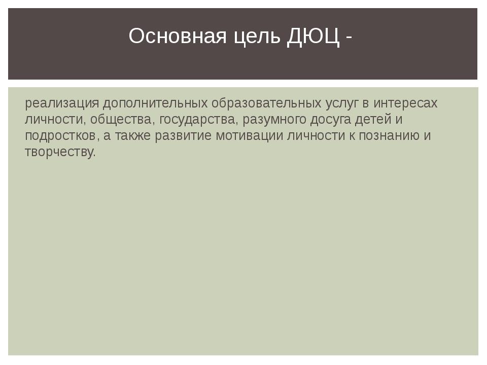реализация дополнительных образовательных услуг в интересах личности, обществ...