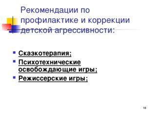 * Рекомендации по профилактике и коррекции детской агрессивности: Сказкотерап