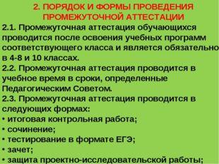 2. ПОРЯДОК И ФОРМЫ ПРОВЕДЕНИЯ ПРОМЕЖУТОЧНОЙ АТТЕСТАЦИИ 2.1. Промежуточная атт