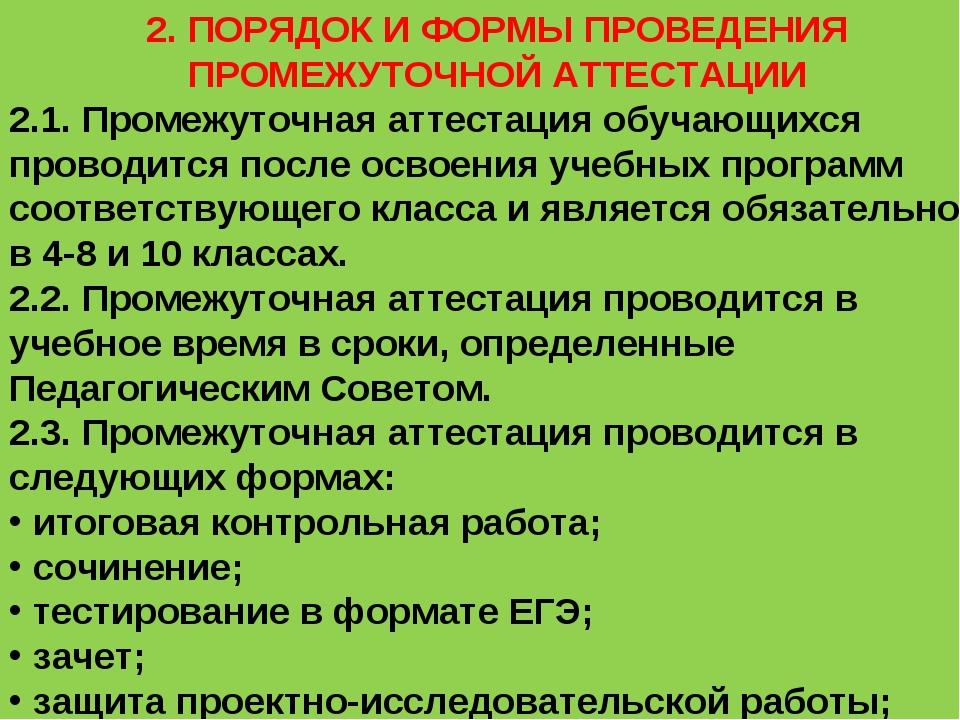2. ПОРЯДОК И ФОРМЫ ПРОВЕДЕНИЯ ПРОМЕЖУТОЧНОЙ АТТЕСТАЦИИ 2.1. Промежуточная атт...