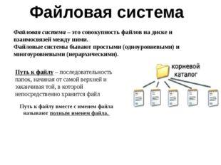 Файловая система – это совокупность файлов на диске и взаимосвязей между ними